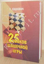 25 уроков шашечной игры