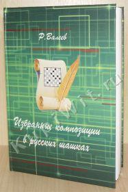 Избранные композиции в русских шашках