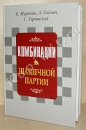 Комбинации в шашечной партии